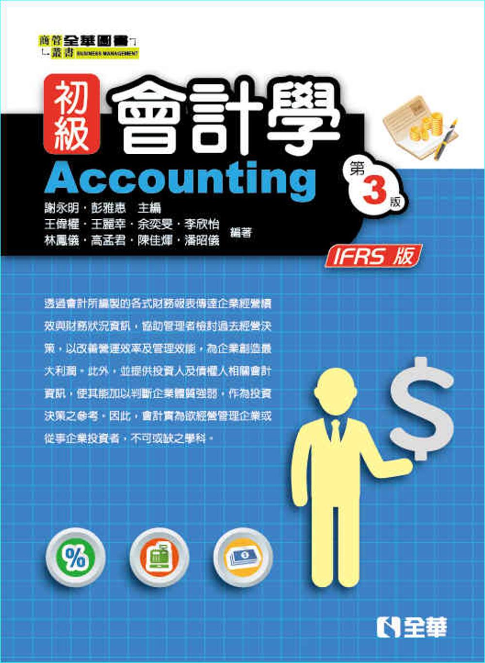 初級會計學(第三版)