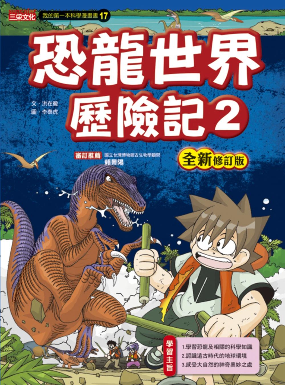 恐龍世界歷險記2~ 修訂版~