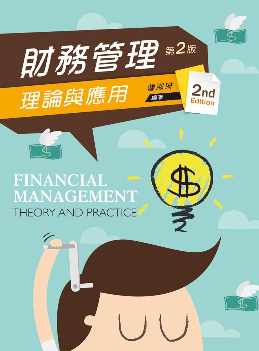 財務管理:理論與應用(第二版)