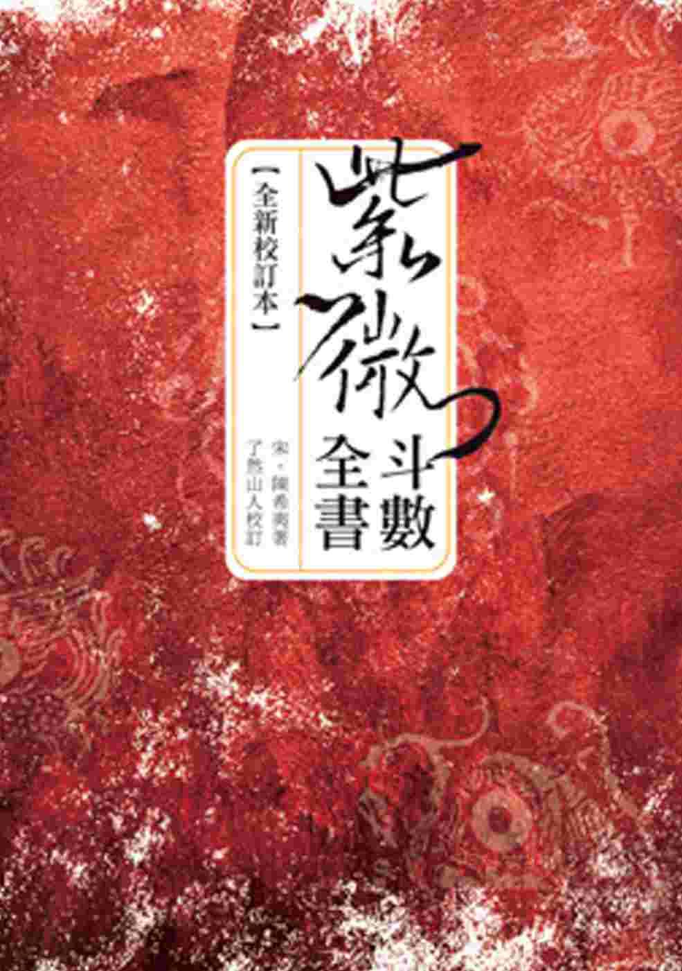紫微斗數全書(全新校訂本)【買一送一:贈《輕鬆學五術:紫微斗數圖解》】