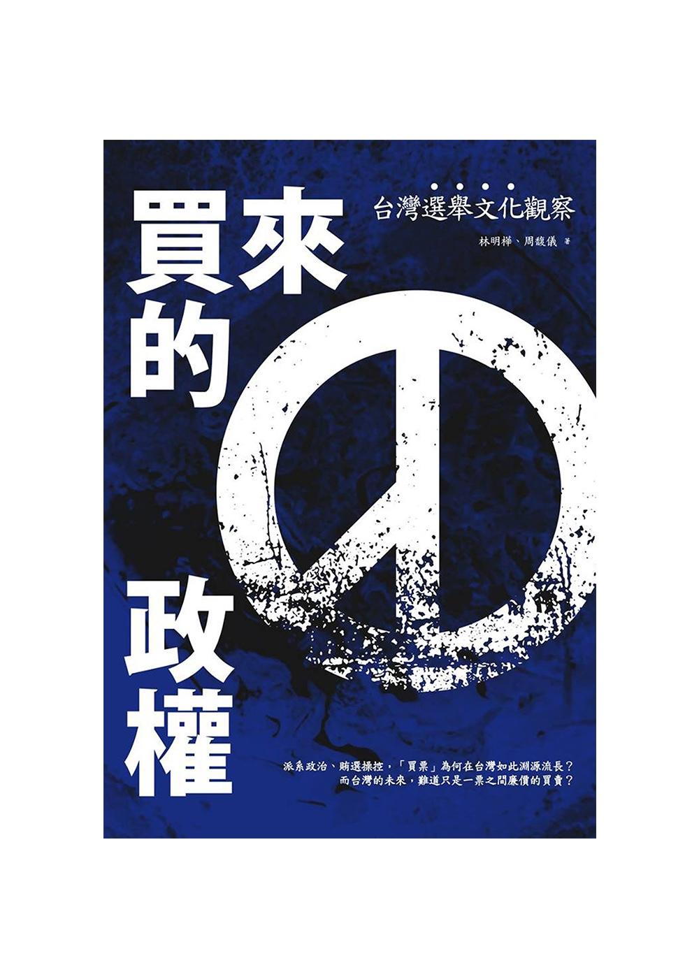 買來的政權:台灣選舉文化觀察