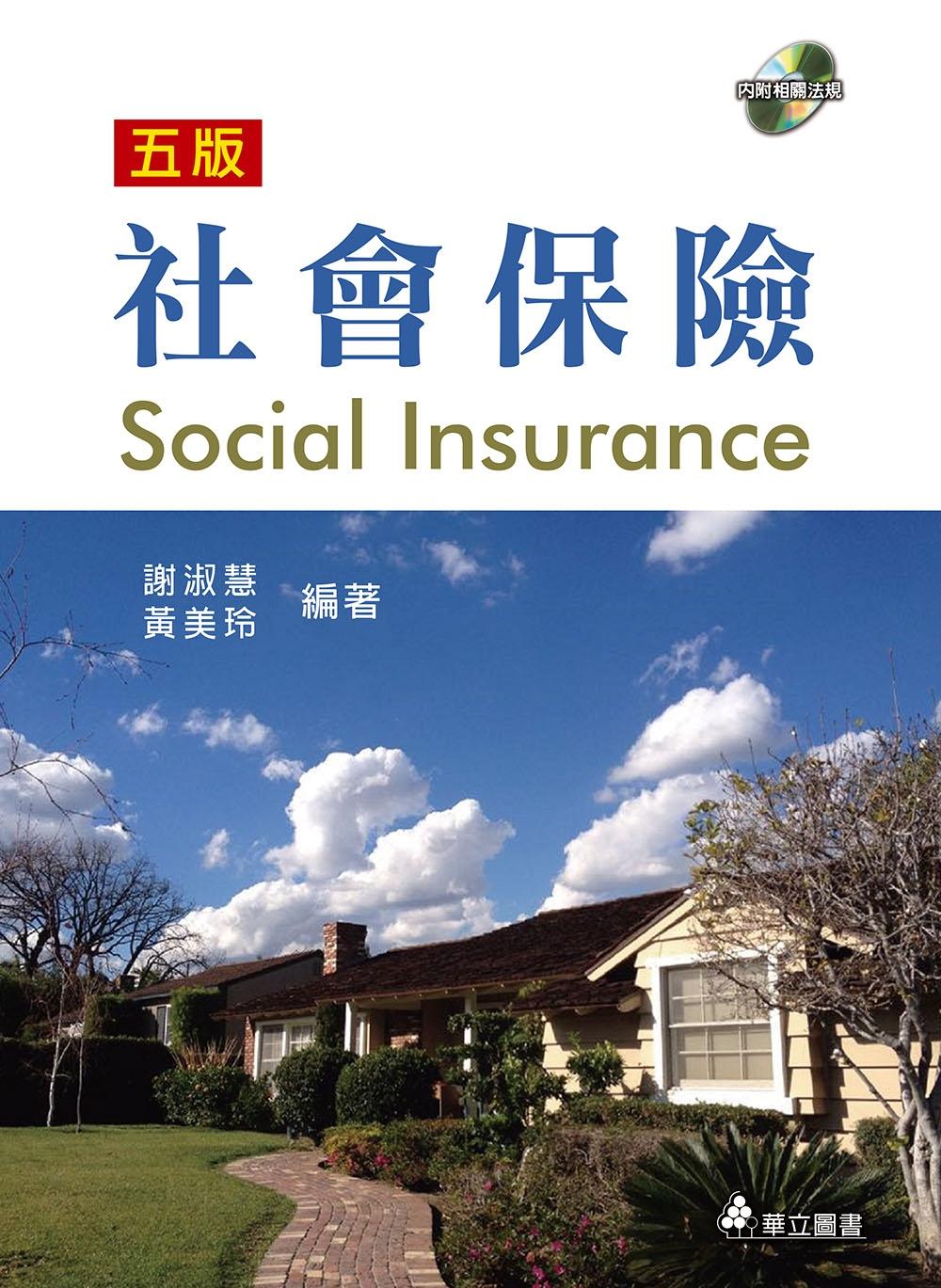 社會保險(五版)