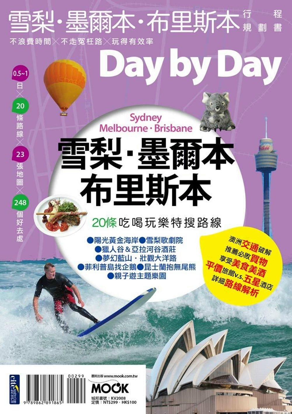 雪梨‧墨爾本‧布里斯本Day ...