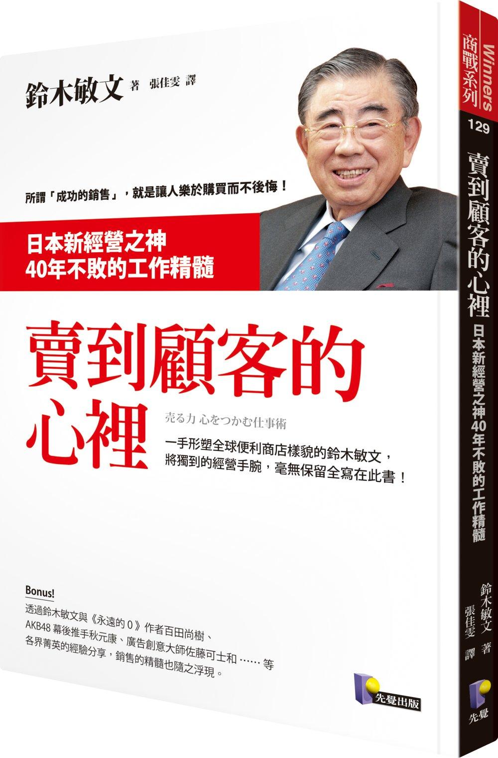 賣到顧客的心裡:日本新經營之神40年不敗的工作精髓