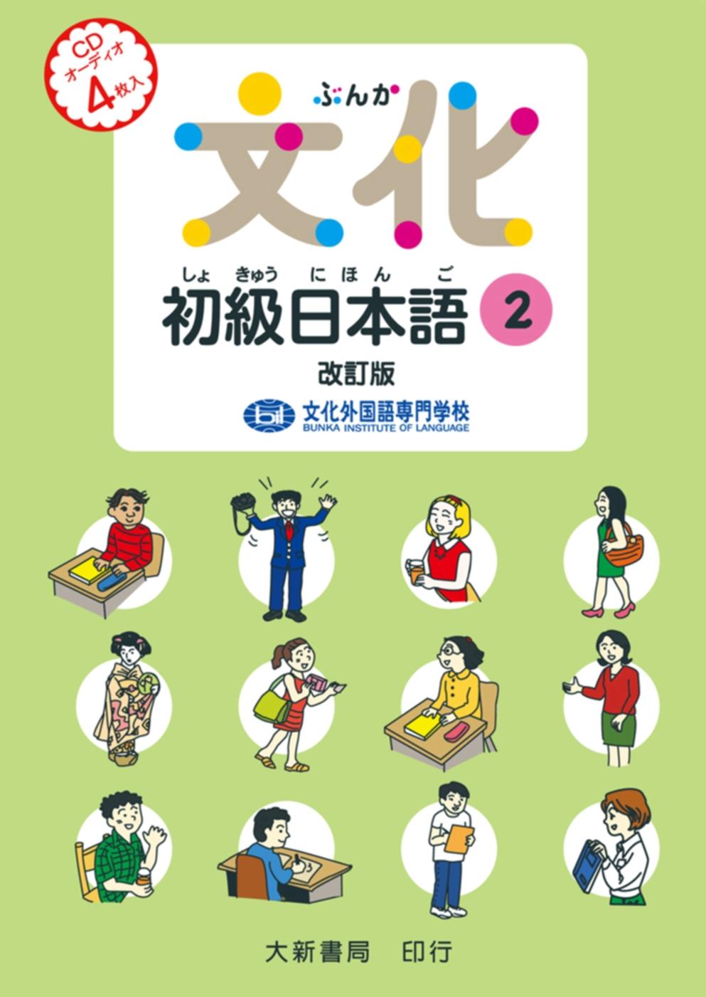 文化初級日本語2 改訂版 有聲CD版(不附書)