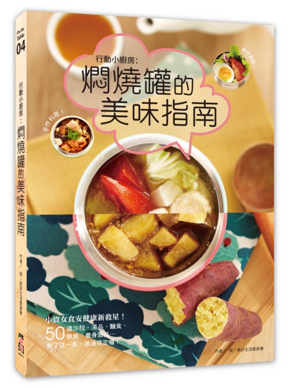 行動小廚房:燜燒罐的美味指南