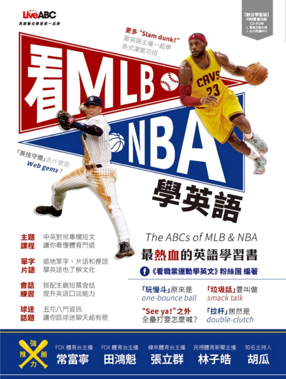 看MLB、NBA學英語【書+ 1片電腦互動光碟(含朗讀MP3功能)】