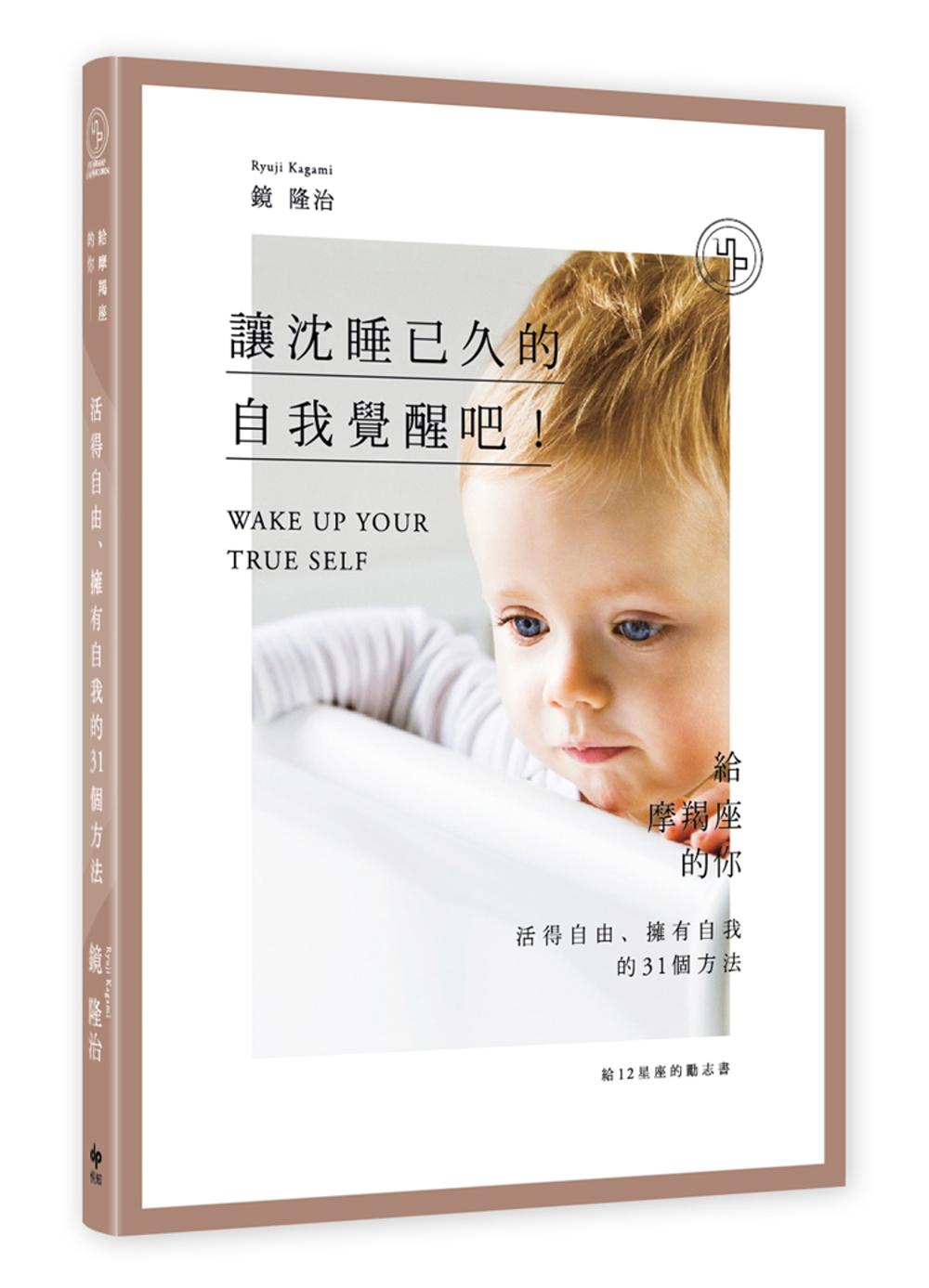 給12星座的勵志書10:讓沈睡已久的自我覺醒吧!給摩羯座的你─活得自由、擁有自我的31個方法