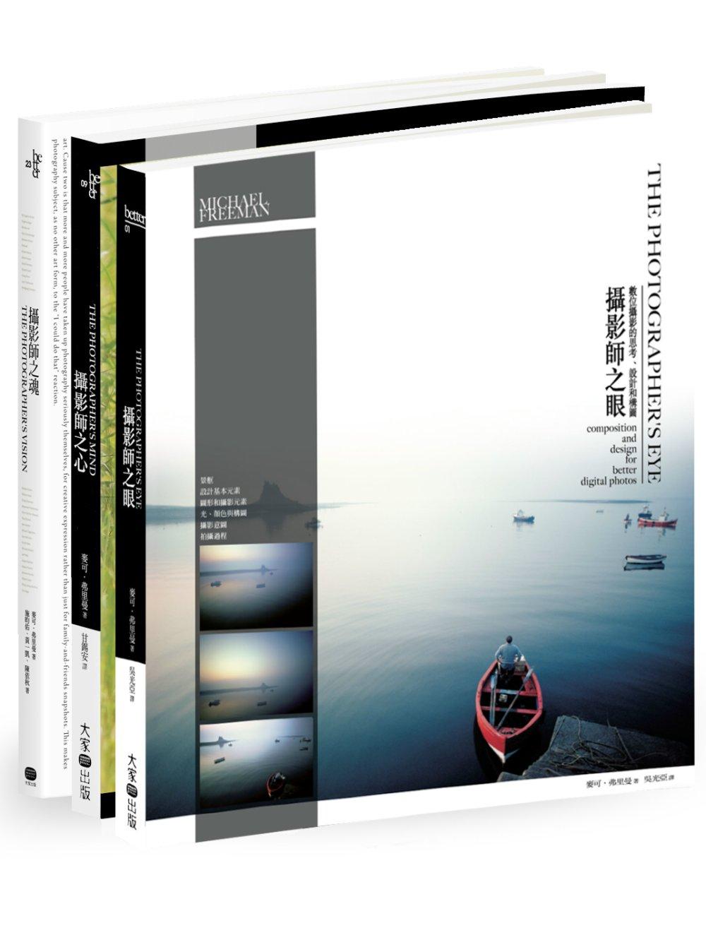 攝影師之眼、心、魂:麥可‧弗里曼全系列(三冊套書)