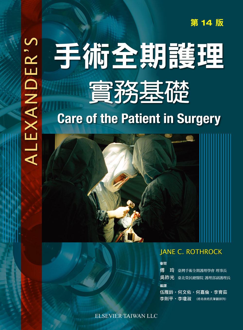 手術全期護理:實務基礎(14版)
