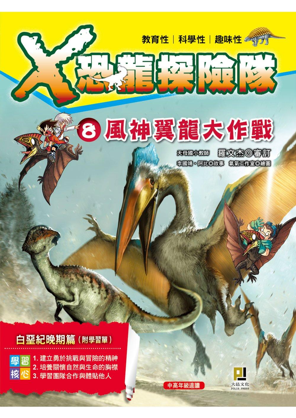 X恐龍探險隊8:風神翼龍大作戰(附學...