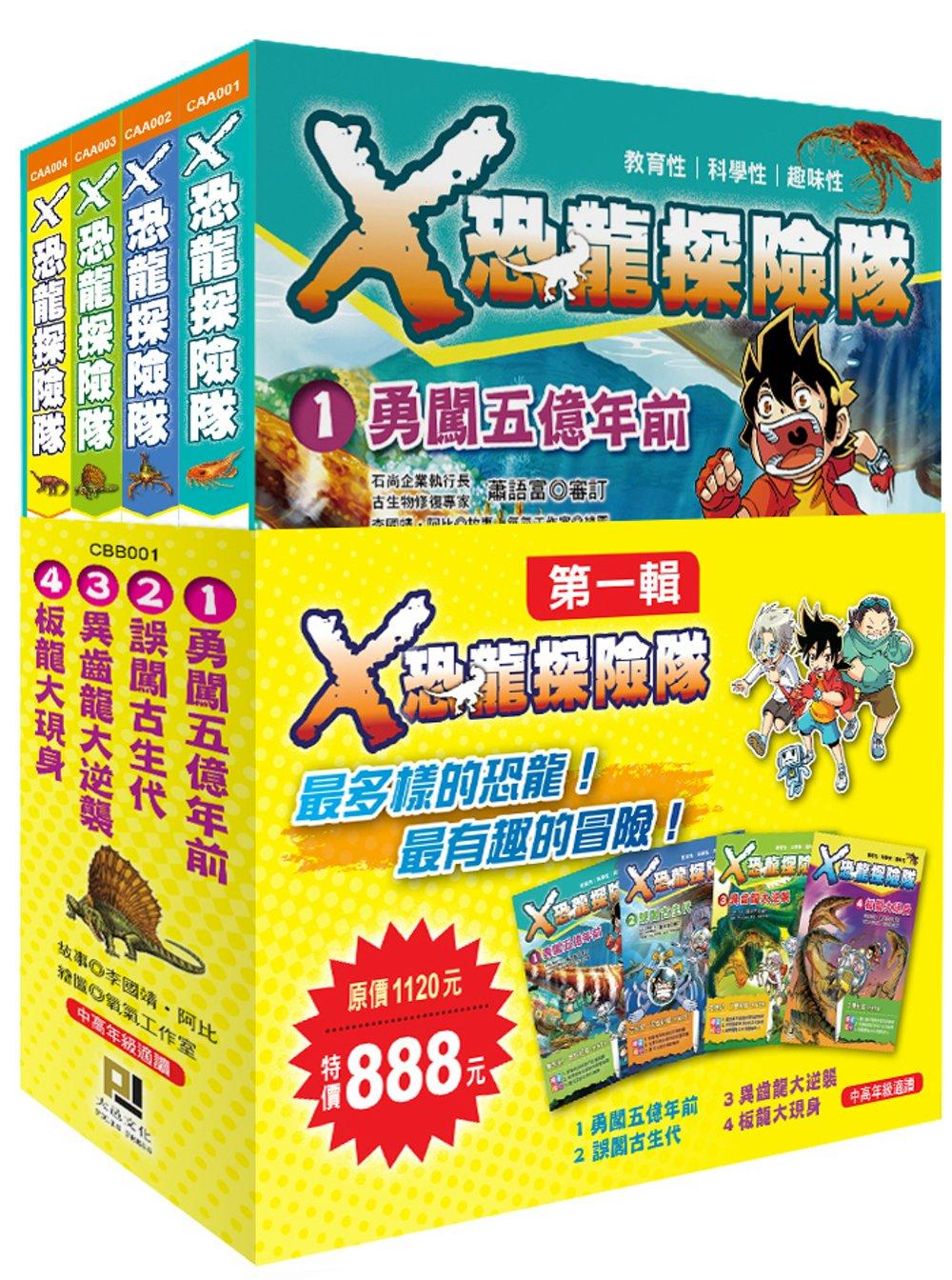 X恐龍探險隊第一輯〈1~4集〉