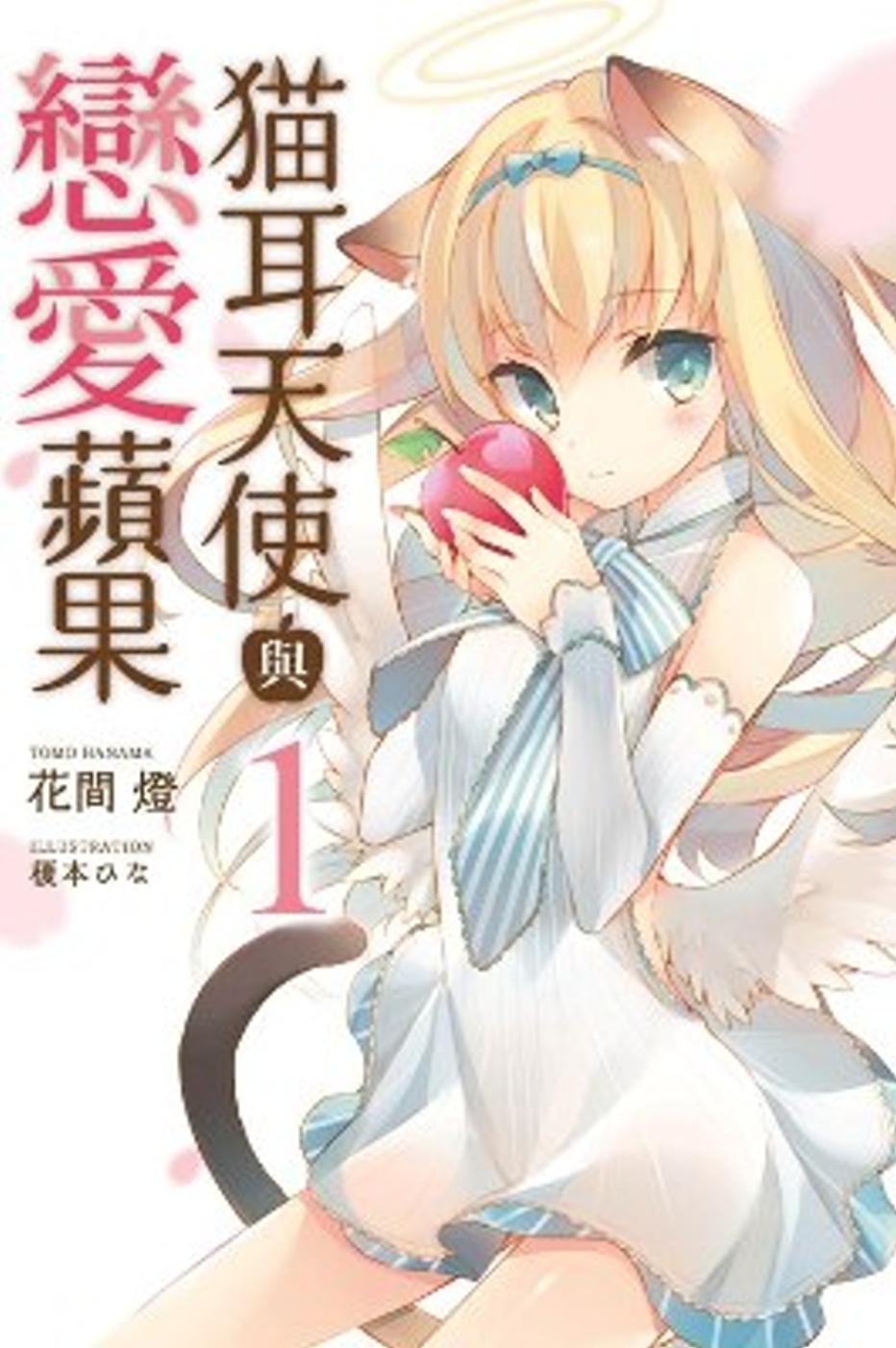 貓耳天使與戀愛蘋果(01)