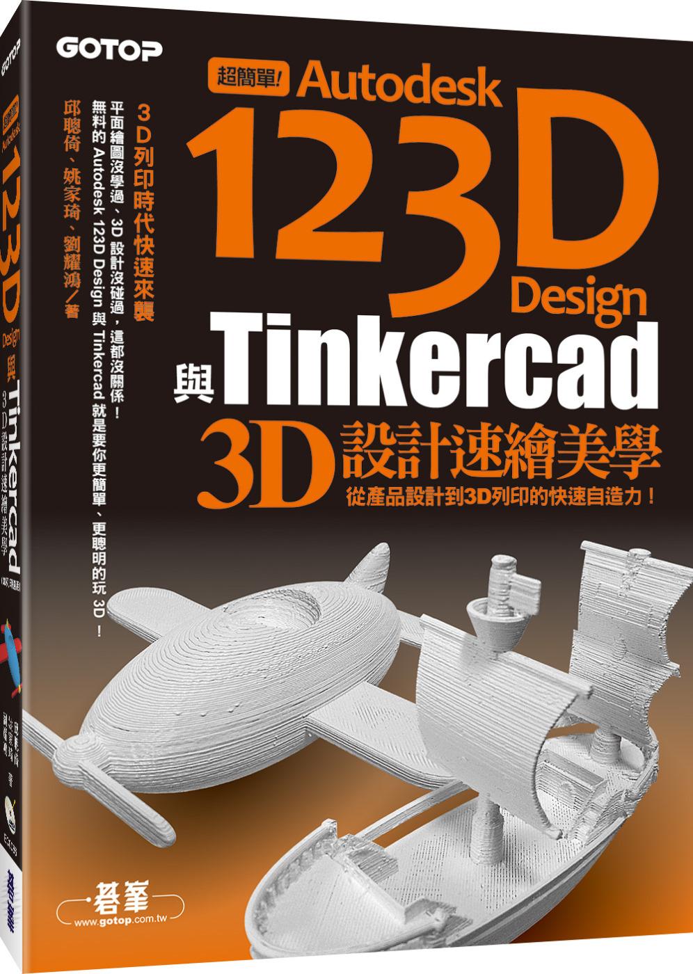 超簡單!Autodesk 123D Design與Tinkercad 3D設計速繪美學(從產品設計到3D列印的快速自造力) (附150分鐘影音教學/範例/工具)