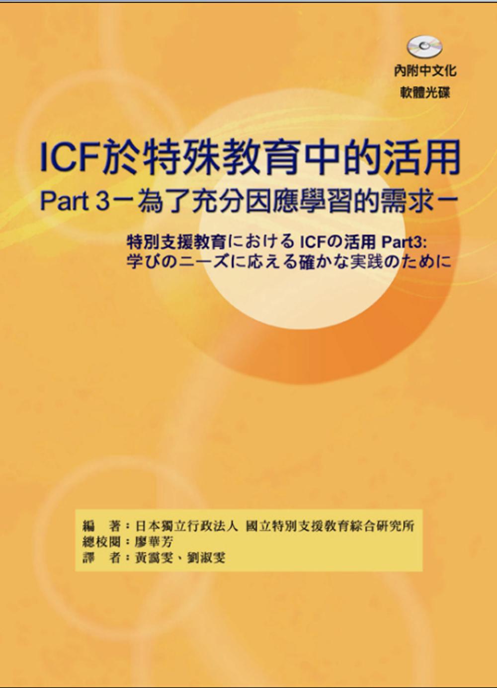 ICF於特殊教育中的活用Part3:為了充分因應學習的需求(附光碟)