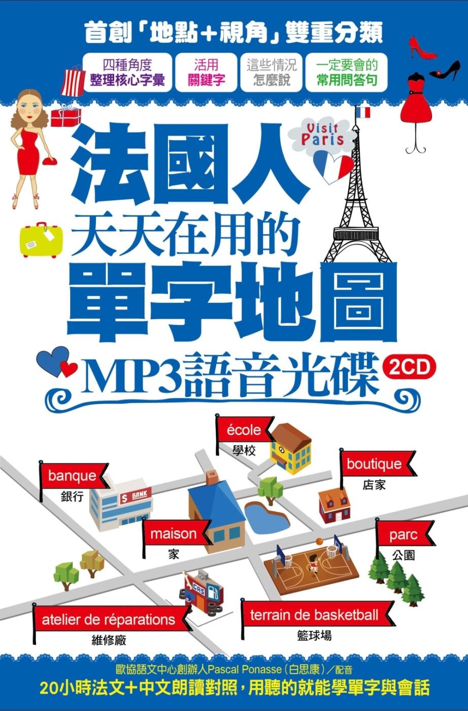 法國人天天在用的單字地圖 MP3語音光碟(2CD):20小時法文+中文朗讀對照,用聽的就能學單字與會話