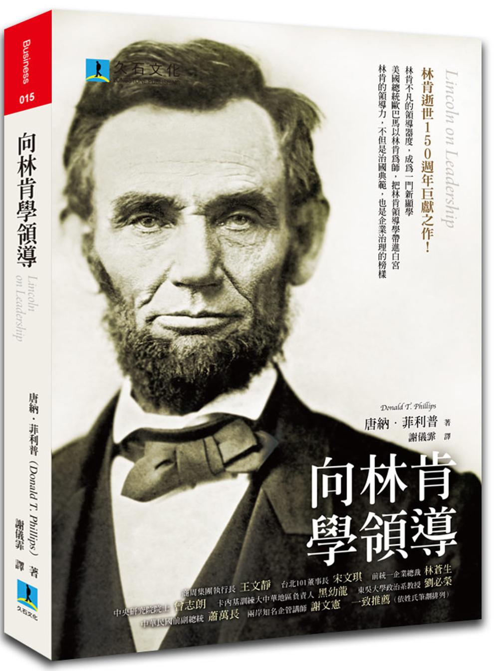 向林肯學領導