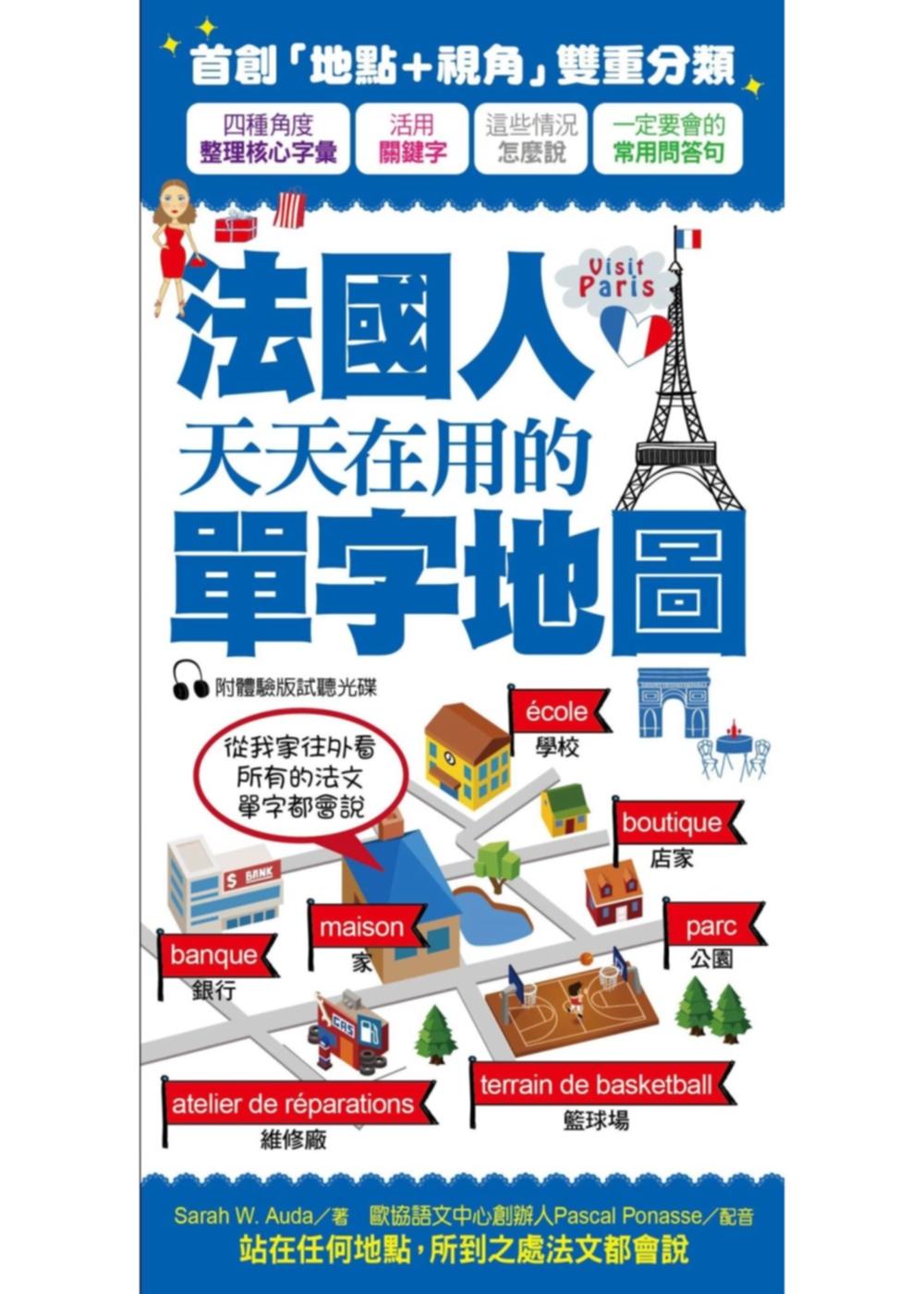 法國人天天在用的單字地圖:唯一人到哪裡,單字就跟到哪裡的法語學習書!(附Catgorie 1體驗版MP3光碟)