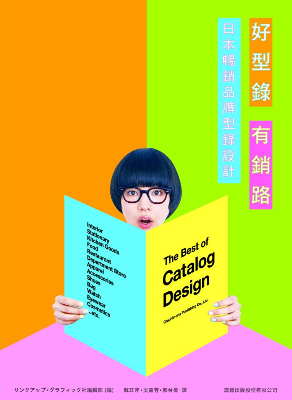 好型錄 有銷路:日本暢銷品牌型錄設計