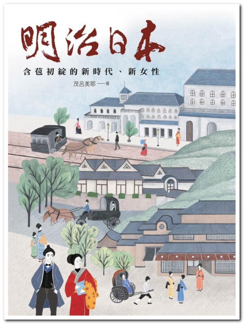 明治日本:含苞初綻的新時代、新女性