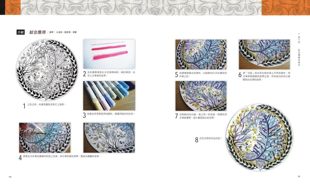 ◤博客來BOOKS◢ 暢銷書榜《推薦》戴安老師教你畫禪繞(進階篇):步驟式分解示範、「萬花筒」獨創畫法、彩色應用畫法