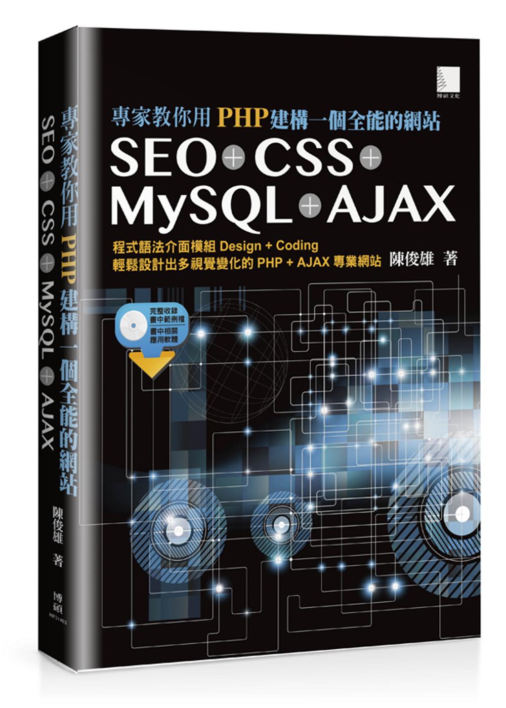 專家教你用PHP建構一個全能的網站:SEO + CSS + MySQL + AJAX