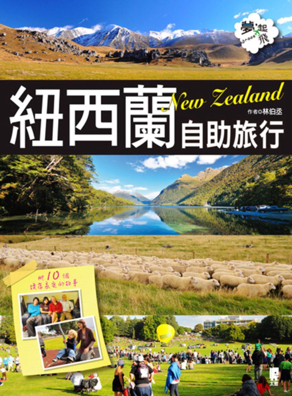 紐西蘭自助旅行:附10個換宿家...