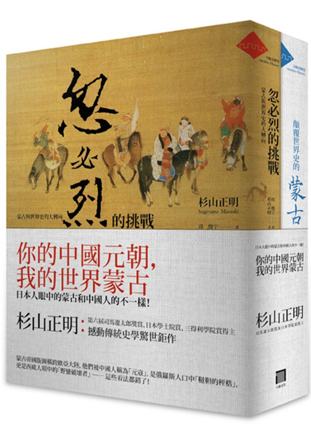 你的中國元朝,我的世界蒙古(共2冊忽必烈的挑戰+顛覆世界史的蒙古):日本人眼中的蒙古和中國人的不一樣!