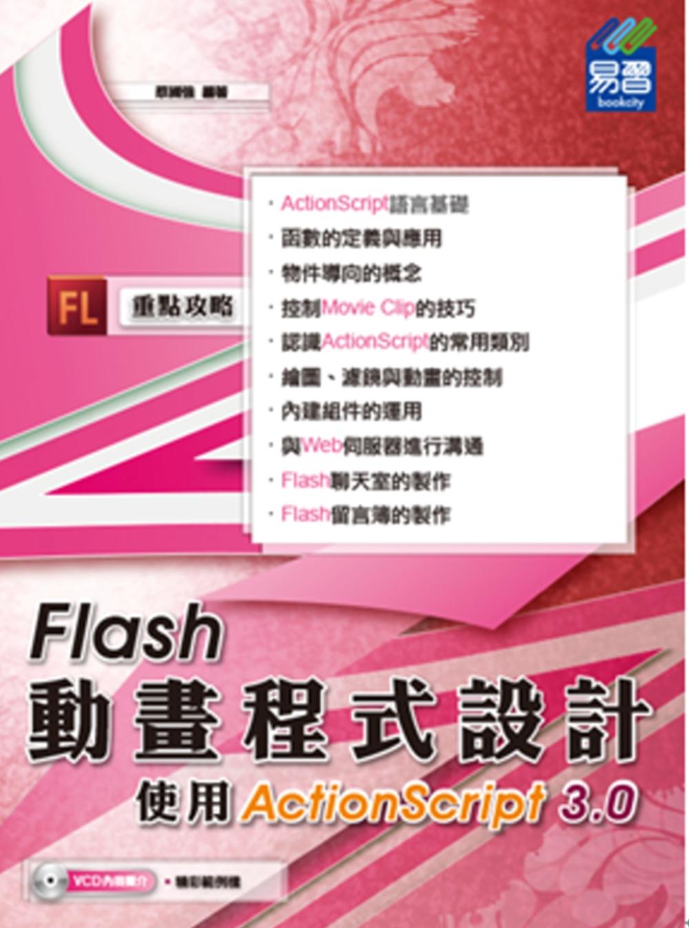 Flash動畫程式設計:使用A...