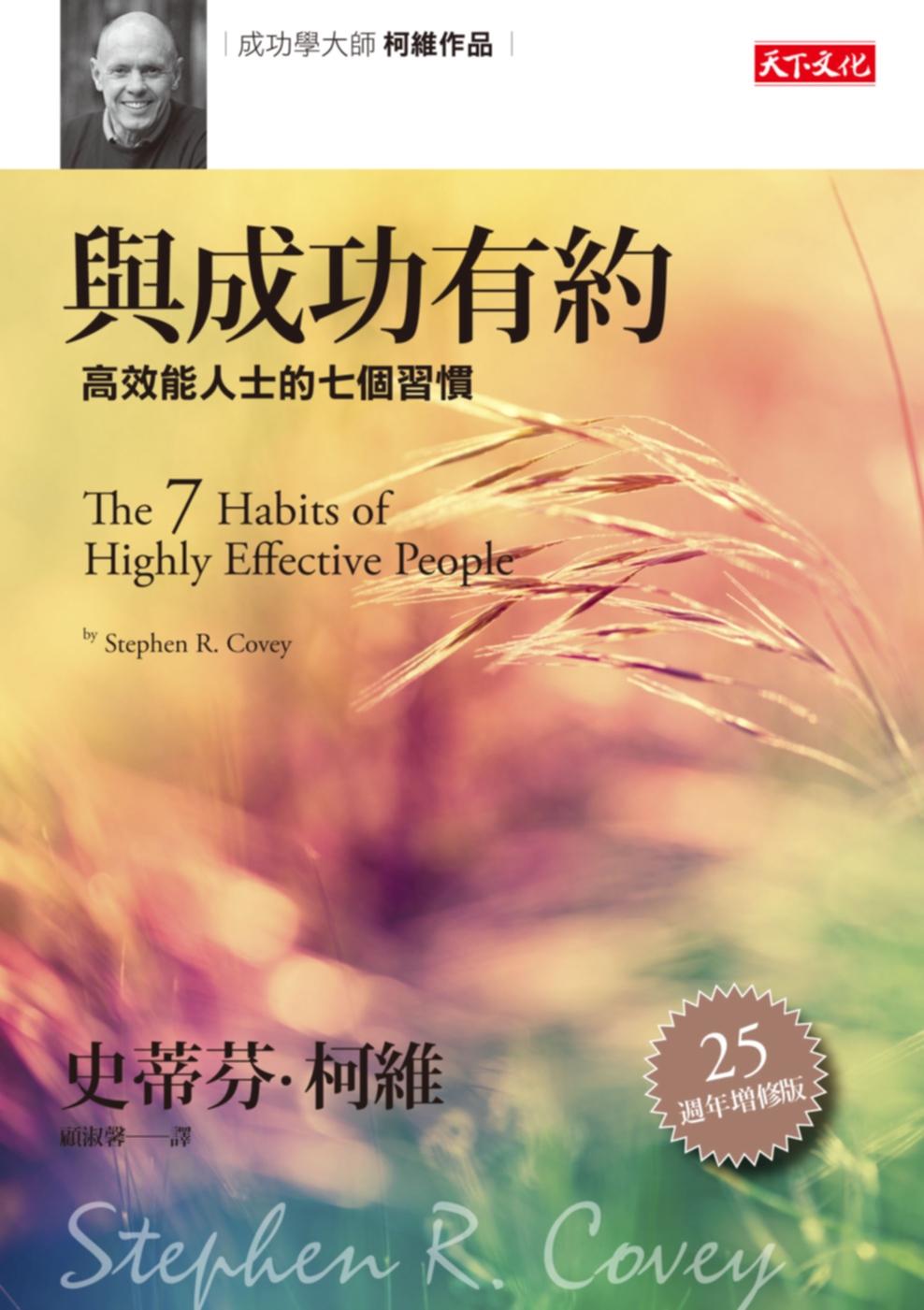 與成功有約:高效能人士的七個習慣(25周年增修版)
