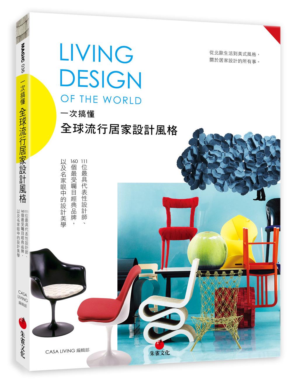 一次搞懂 居家 風格Living Design of the World:111位最具代表