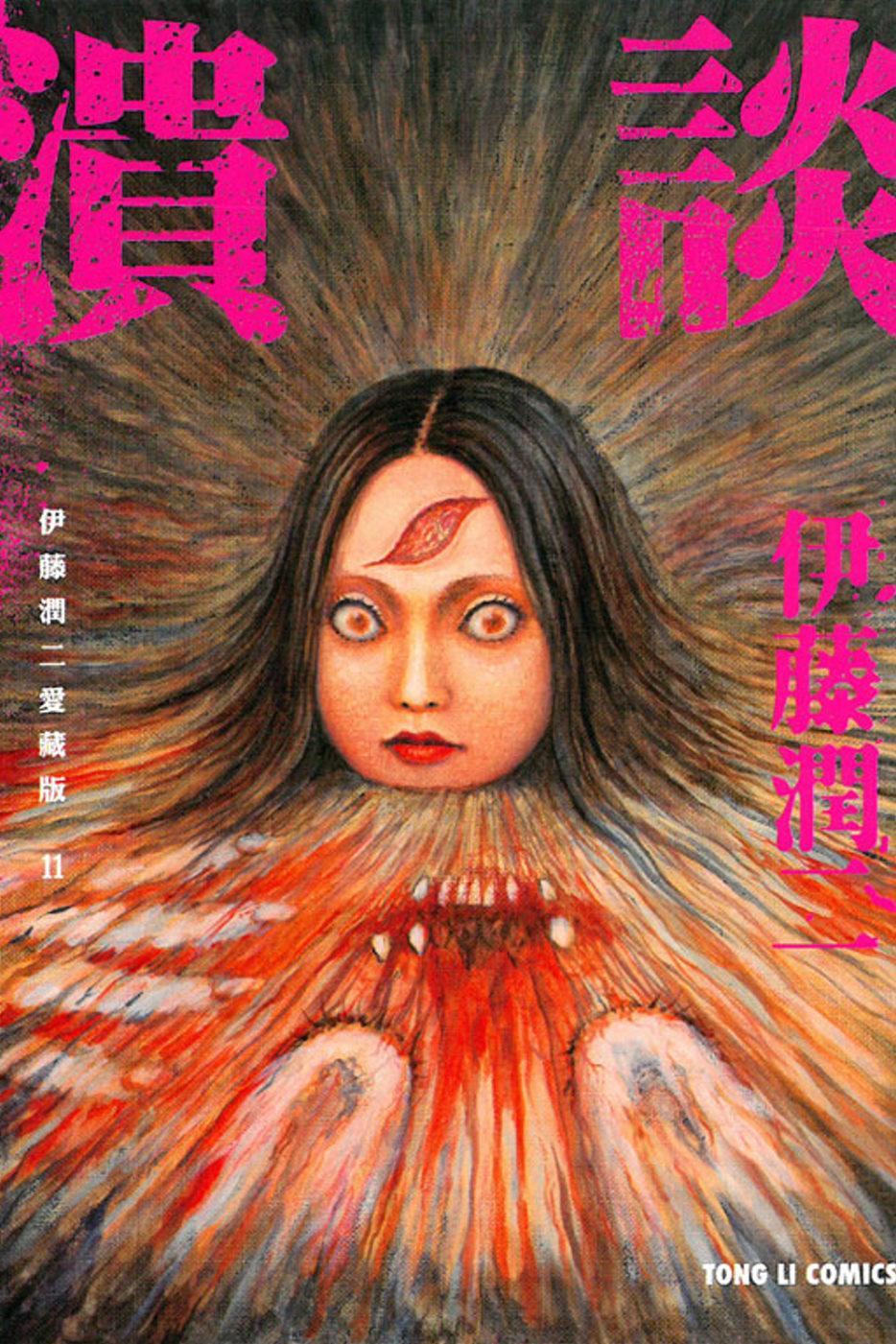 伊藤潤二愛藏版11 潰談 全