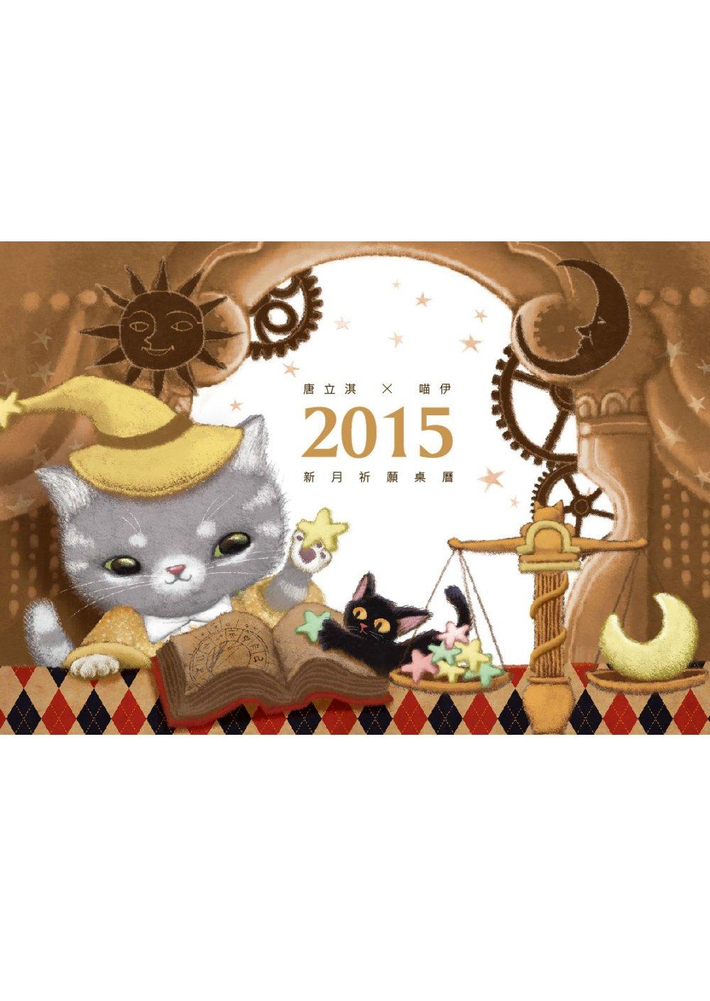 2015星座祈願桌曆