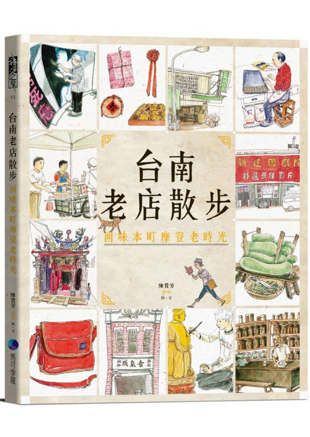 台南老店散步:回味本町摩登老時光