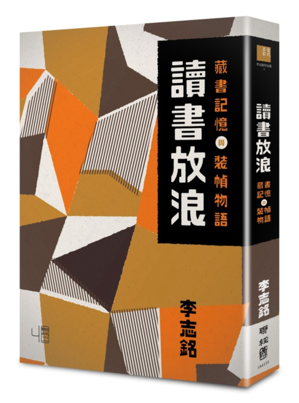 讀書放浪:藏書記憶與裝幀物語(書衣平裝版)