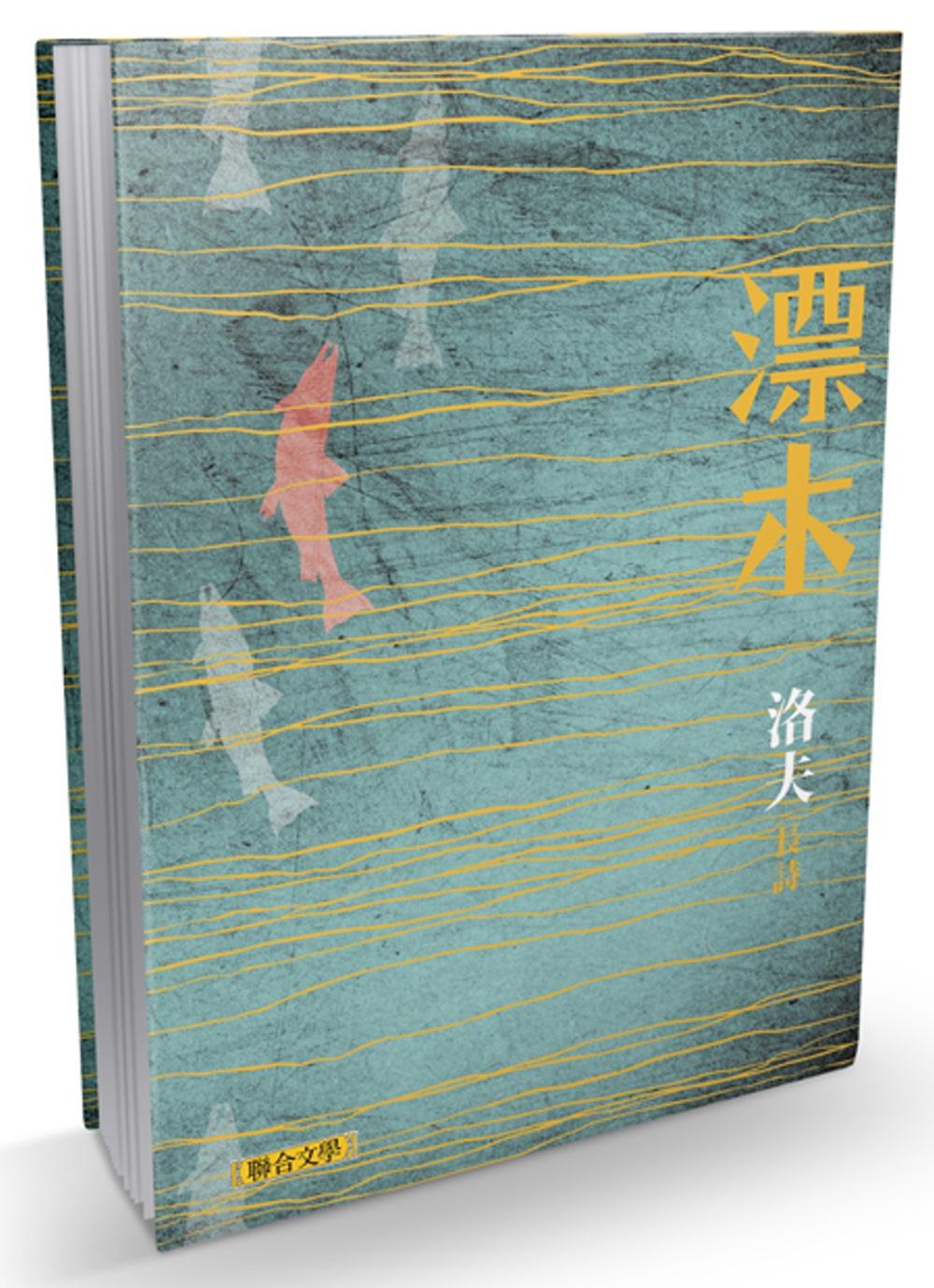 漂木(精裝典藏版)