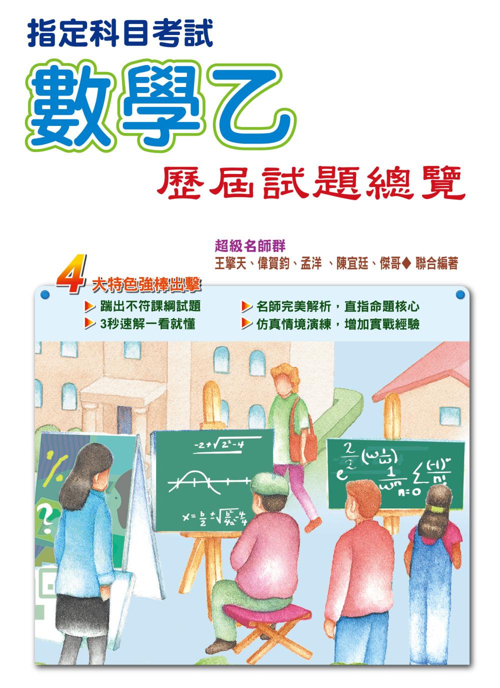 104指定科目考試數學乙歷屆試題總覽