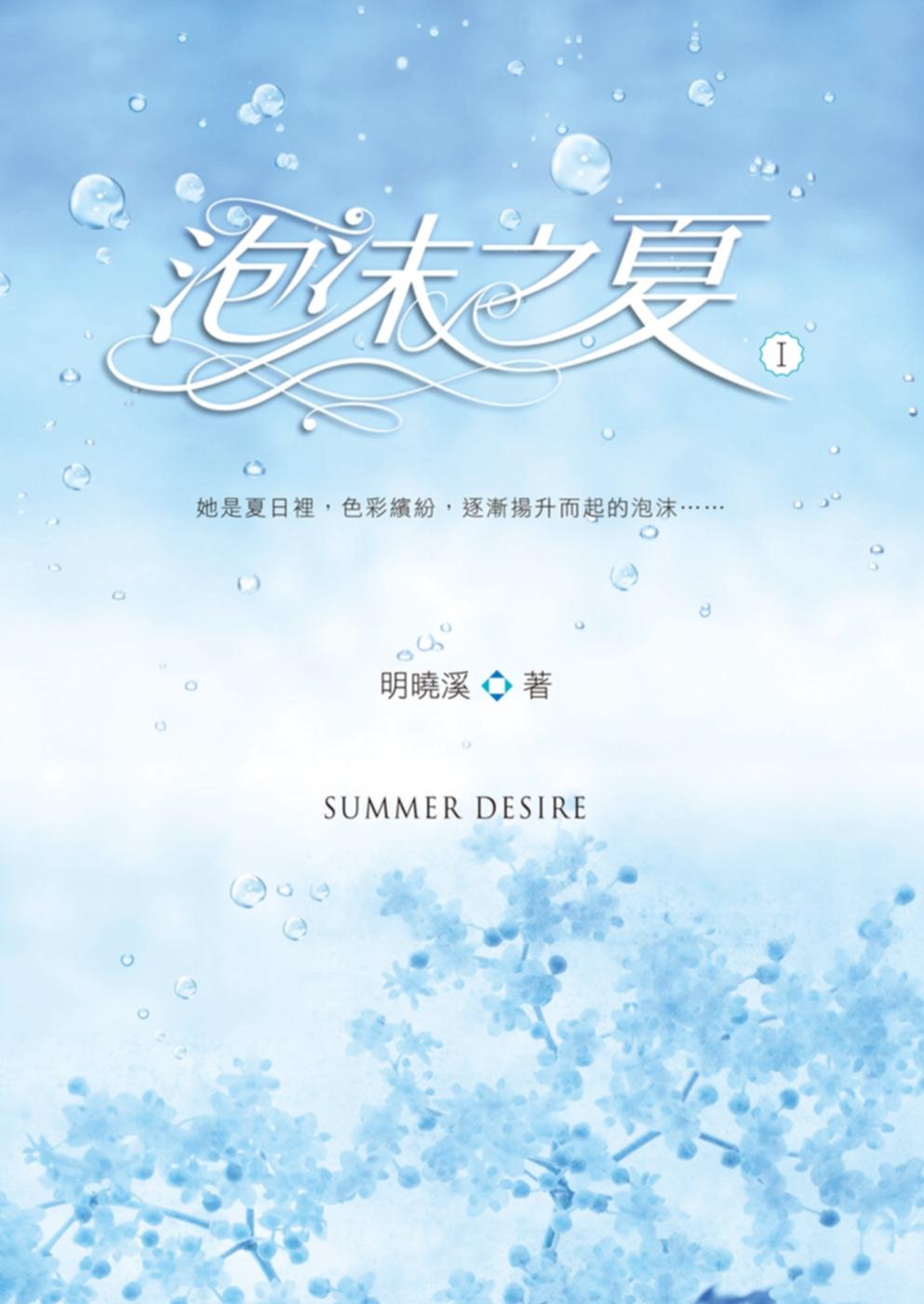 泡沫之夏Ⅰ