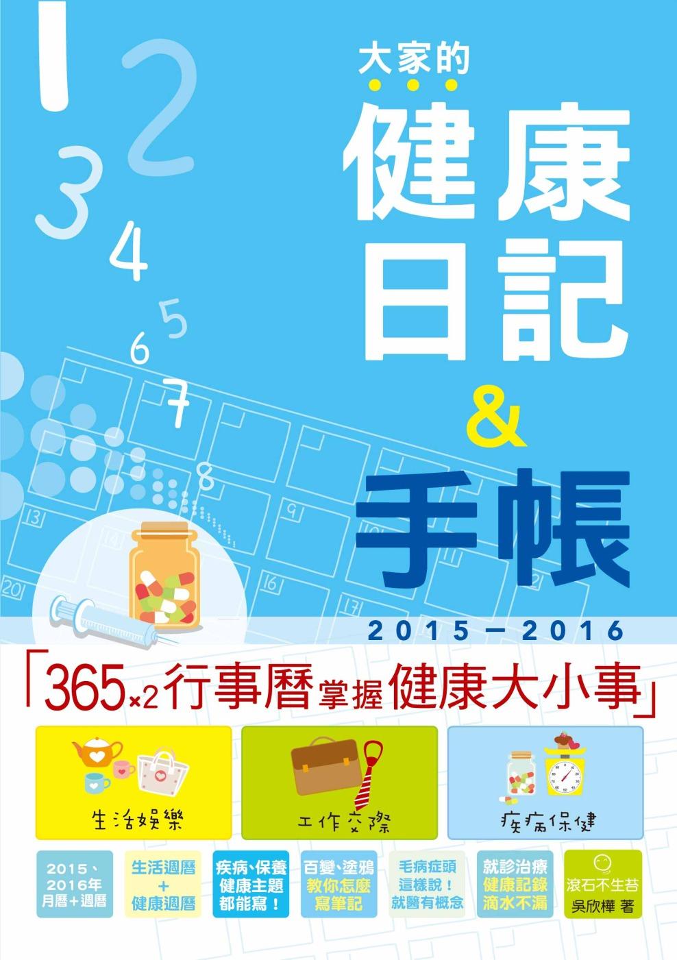 2015-2016版 大家的健康日記 手帳 25K