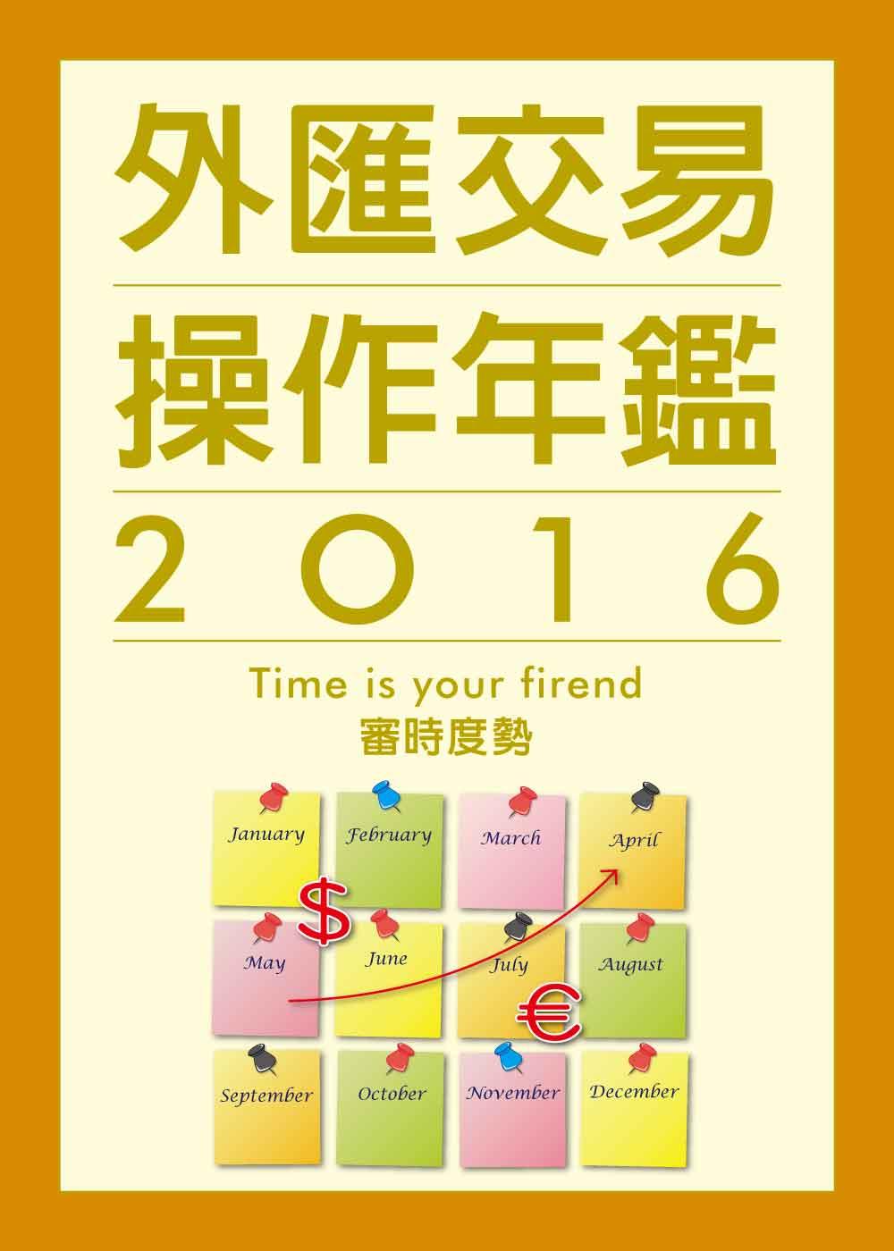 外匯交易操作年鑑2015