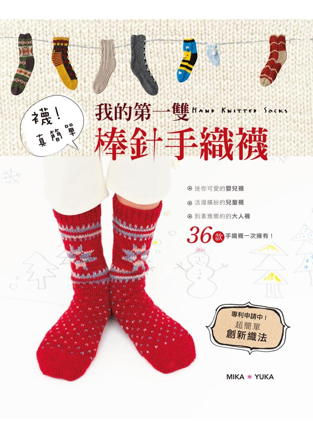 襪!真簡單:我的第一雙棒針手織襪