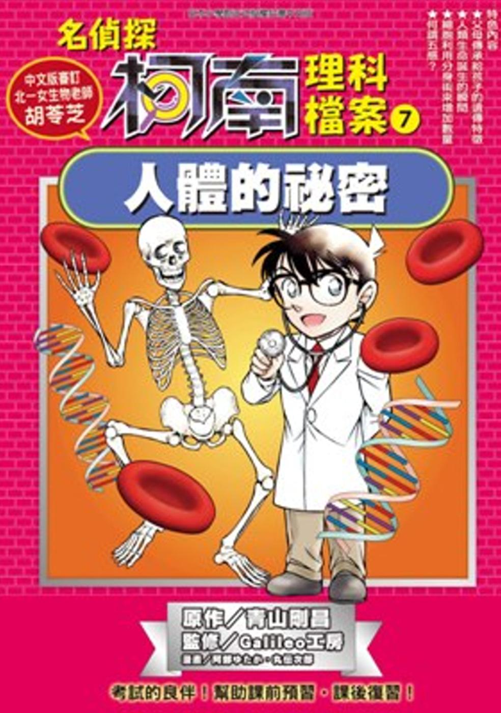 名偵探柯南理科檔案(07)人體...