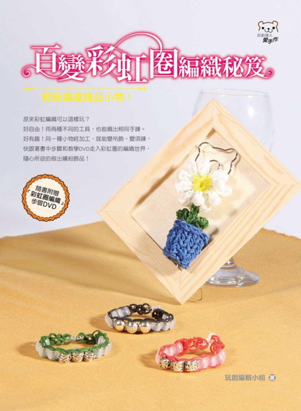 百變彩虹圈編織秘笈:輕鬆編織飾品小物^!^(書 DVD^)