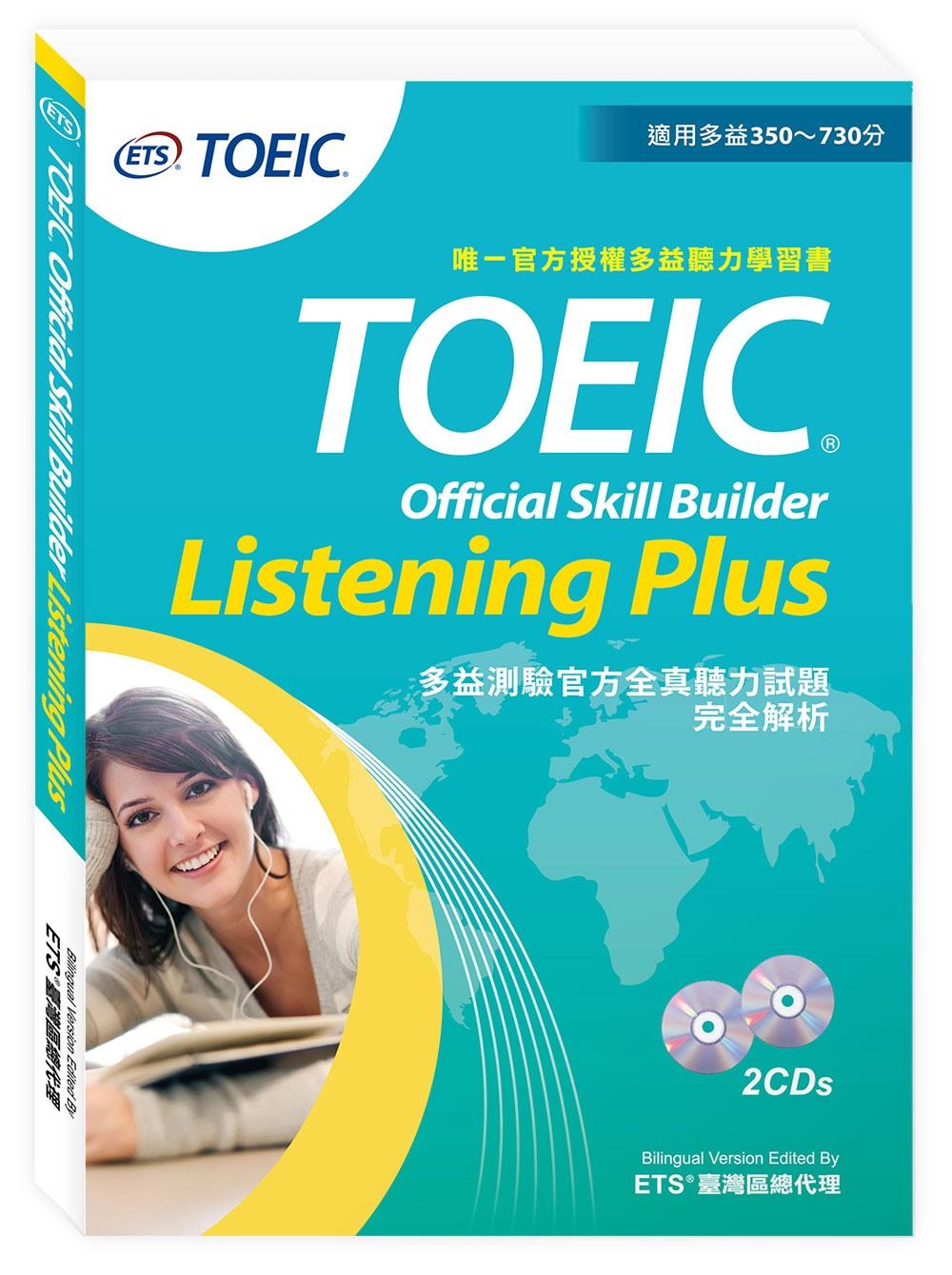 多益测验官方全真听力试题完全解析:TOEIC Official Skill Builder – Listening Plus(附光盘二片)