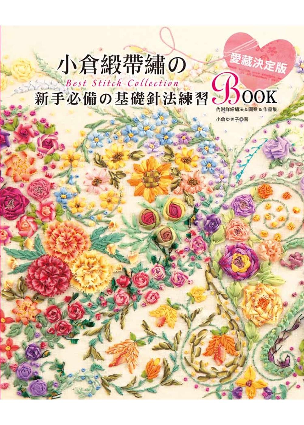 小倉緞帶繡のBest Stitch Collection:愛藏決定版!新手必備の基礎針法練習BOOK