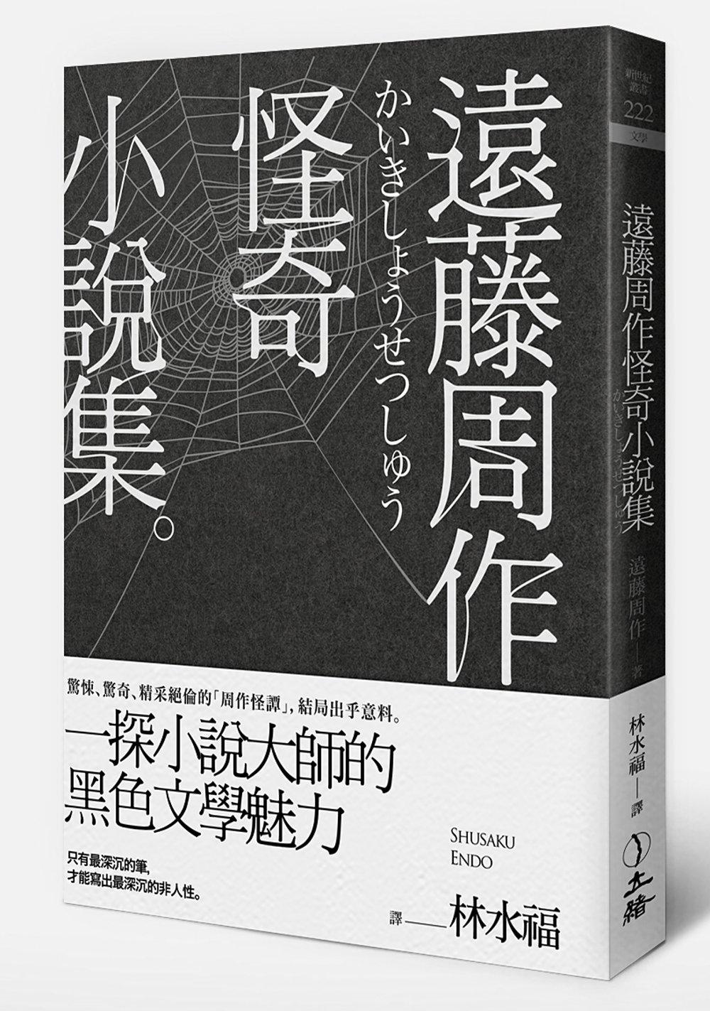 遠藤周作怪奇小說集