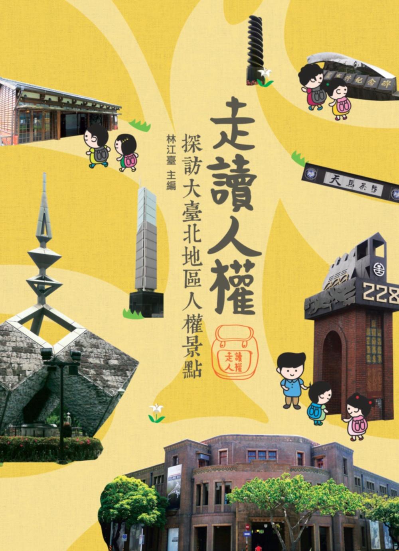 走讀人權:探訪大台北區人權景點