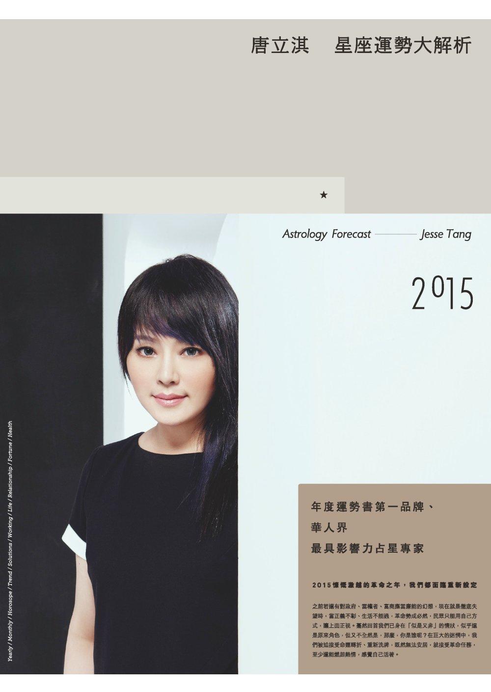 2015唐立淇星座運勢大解析(簽名版)