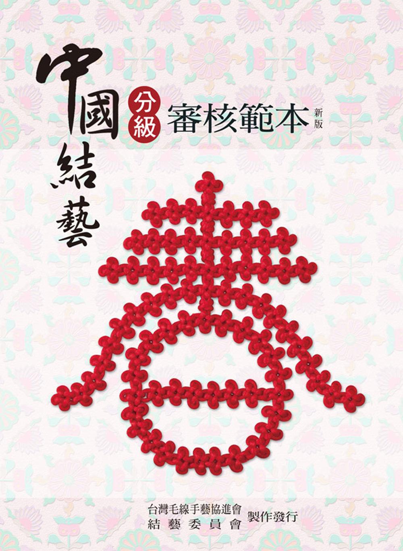 中國結藝分級審核範本