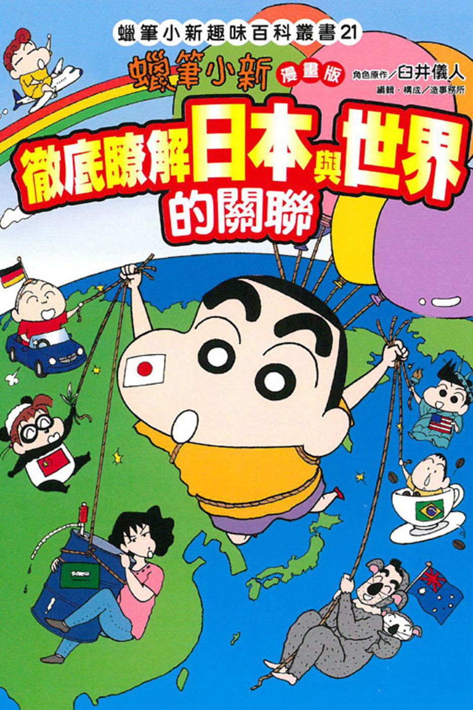 蠟筆小新趣味百科叢書(21)徹底瞭解日本與世界的關聯 全